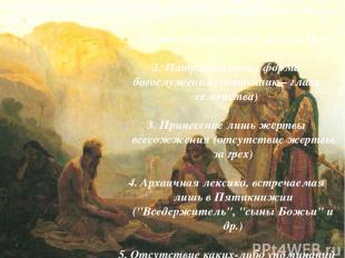 Продолжительность жизни Иова 2. Патриархальная форма богослужения (священник – г