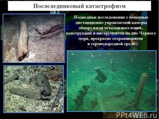 Послеледниковый катастрофизм Подводные исследования с помощью дистанционно управ