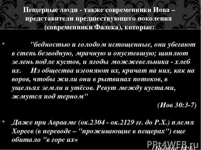 Пещерные люди - также современники Иова – представители предшествующего поколения (современники Фалека), которые: