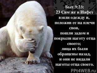 Быт.9:23: 23 Сим же и Иафет взяли одежду и, положив ее на плечи свои, пошли задо