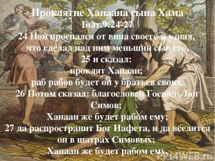 Проклятие Ханаана сына Хама Быт.9:24-27 24 Ной проспался от вина своего и узнал,