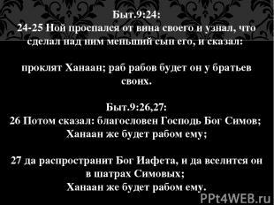 Быт.9:24: 24-25 Ной проспался от вина своего и узнал, что сделал над ним меньший