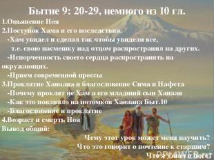 Бытие 9: 20-29, немного из 10 гл. 1.Опьянение Ноя 2.Поступок Хама и его последст