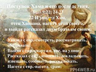 Поступок Хама и его последствия. Быт.9:22; 24-27 22 И увидел Хам, отец Ханаана,
