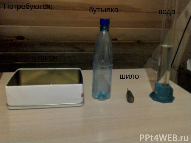 бутылка латок шило вода Потребуются: