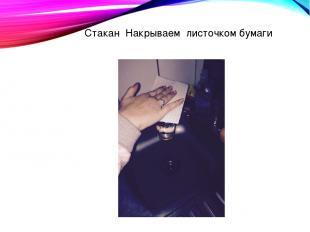 Стакан Накрываем листочком бумаги