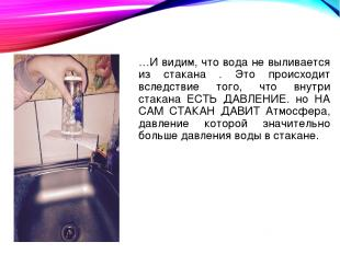 …И видим, что вода не выливается из стакана . Это происходит вследствие того, чт