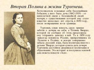 Вторая Полина в жизни Тургенева. Хотя писатель и называл себя бессемейным бобыле
