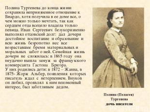Полина (Пелагея) Тургенева дочь писателя Полина Тургенева до конца жизни сохрани