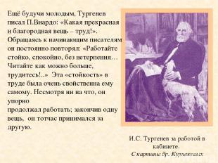И.С. Тургенев за работой в кабинете. С картины бр. Курнаковых Ещё будучи молодым
