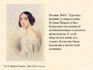 М.-П. Виардо-Гарсиа. 1843 П.Ф. Соколов. Осенью 1843г. Тургенев впервые услышал п