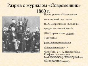Разрыв с журналом «Современник» 1860 г. После романа «Накануне» и посвященной ем