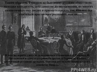 В этот же период у него не складывались отношения с Л.Толстым, Ф. Достоевским и