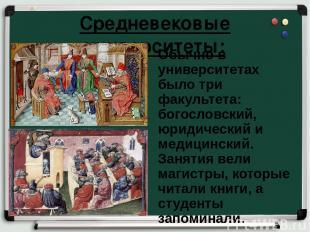Средневековые университеты: Обычно в университетах было три факультета: богослов