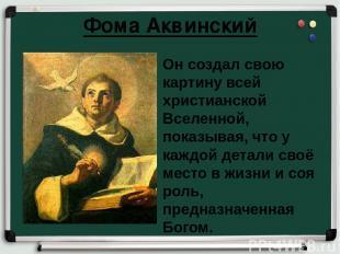 Фома Аквинский Он создал свою картину всей христианской Вселенной, показывая, чт