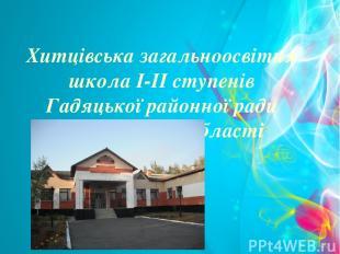 Хитцівська загальноосвітня школа І-ІІ ступенів Гадяцької районної ради Полтавськ