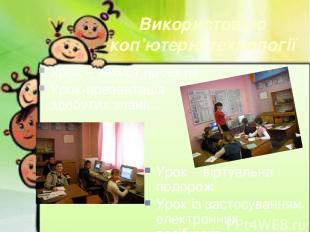 Урок – віртуальна подорож Урок із застосуванням електронних посібників Використо