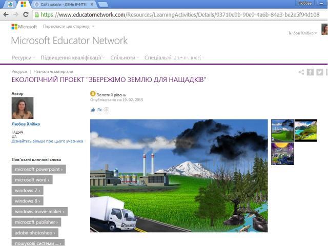 Участь у хі всеукраїнському конкурсі «вчитель-новатор»