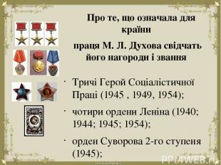 Про те, що означала для країни праця М. Л. Духова свідчать його нагороди і званн