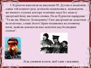 І. Курчатов наполягав на висуненні М. Духова в академіки, однак той кожного разу