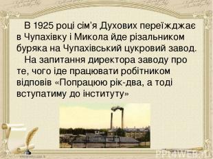 В 1925 році сім'я Духових переїжджає в Чупахівку і Микола йде різальником буряка