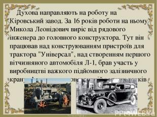 Духова направляють на роботу на Кіровський завод. За 16 років роботи на ньому Ми