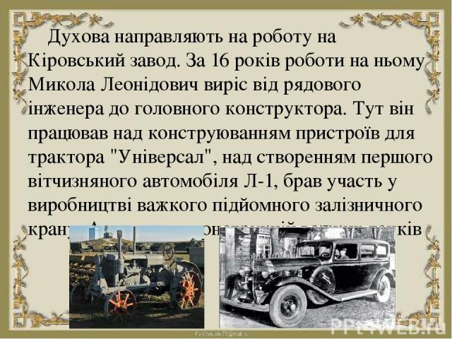 Духова направляють на роботу на Кіровський завод. За 16 років роботи на ньому Микола Леонідович виріс від рядового інженера до головного конструктора. Тут він працював над конструюванням пристроїв для трактора