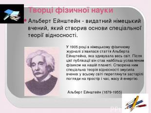 Творці фізичної науки Альберт Ейнштейн - видатний німецький вчений, який створив
