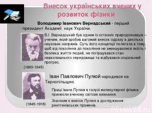 Внесок українських вчених у розвиток фізики Володимир Іванович Вернадський - пер