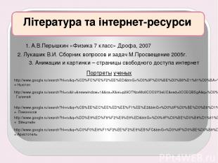 Література та інтернет-ресурси 1. А.В.Перышкин «Физика 7 класс» Дрофа, 2007 2. Л