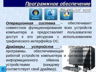 Операционная система – обеспечивает совместное функционирование всех устройств к