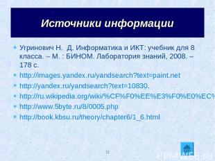 Угринович Н. Д. Информатика и ИКТ: учебник для 8 класса. – М. : БИНОМ. Лаборатор