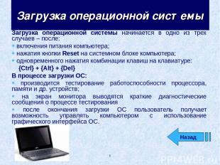 Загрузка операционной системы начинается в одно из трех случаев – после: включен