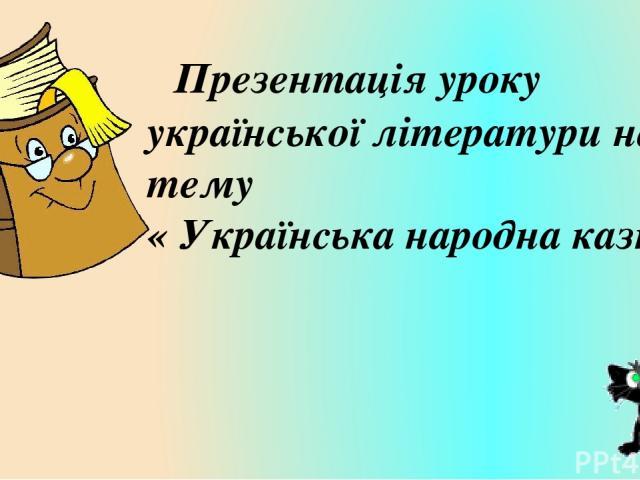 Тема: «Українські народні казки» Украї нські наро дні ка зки— популярний фольклорний жанр