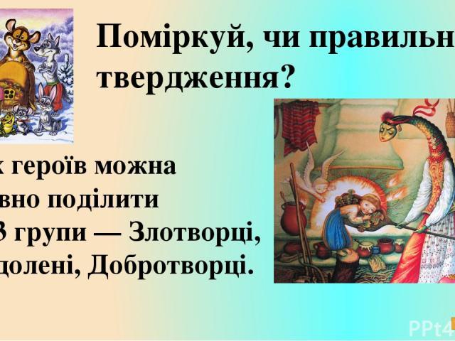 Завдання для кмітливих! 1.Закінчіть речення: «Герої казок бувають….» «Я знаю такі українські народні казки…» 2.Зверніть увагу на сторінки підручника, знайдіть у його відповідному розділі матеріал про особливості народних казок і виразно вголос зачит…
