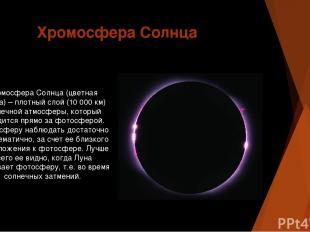 Хромосфера Солнца Хромосфера Солнца (цветная сфера) – плотный слой (10 000 км) с