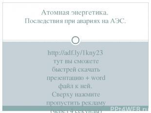 http://adf.ly/1kNy23 тут вы сможете быстрей скачать презентацию + word файл к не
