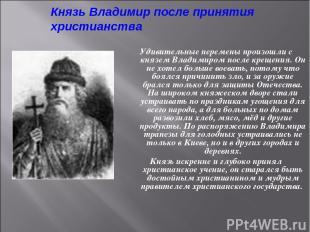 Удивительные перемены произошли с князем Владимиром после крещения. Он не хотел