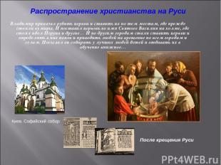 Владимир приказал рубить церкви и ставить их по тем местам, где прежде стояли ку