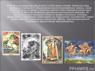 В 10 веке государство объединяло в себе много племён. Киевский князь Владимир ст