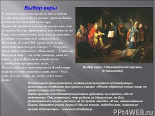Посланников папы римского, который возглавляет исповедующих католицизм, Владимир