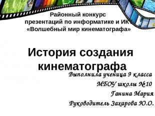 Выполнила ученица 9 класса МБОУ школы № 10 Ганина Мария Руководитель Захарова Ю.