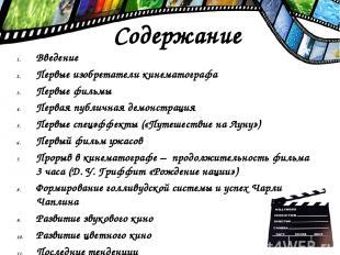 Содержание Введение Первые изобретатели кинематографа Первые фильмы Первая публи