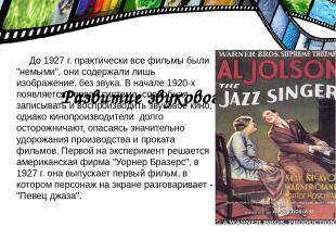 """Развитие звукового кино До 1927 г. практически все фильмы были """"немыми"""", они сод"""