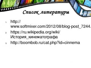Список литературы http://www.softmixer.com/2012/08/blog-post_7244.html https://r