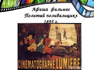 Афиша фильма« Политый поливальщик» 1895 г.