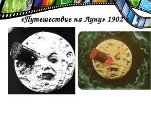 «Путешествие на Луну» 1902 г.