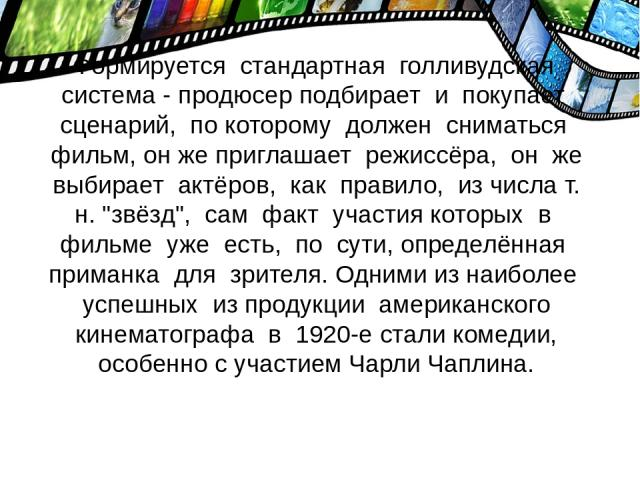 Формируется стандартная голливудская система - продюсер подбирает и покупает сценарий, по которому должен сниматься фильм, он же приглашает режиссёра, он же выбирает актёров, как правило, из числа т. н.