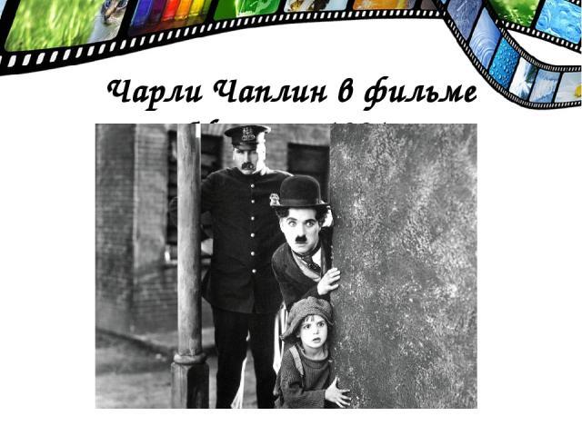 Чарли Чаплин в фильме «Малыш» 1921 г.