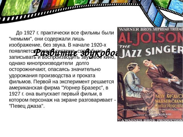 Развитие звукового кино До 1927 г. практически все фильмы были